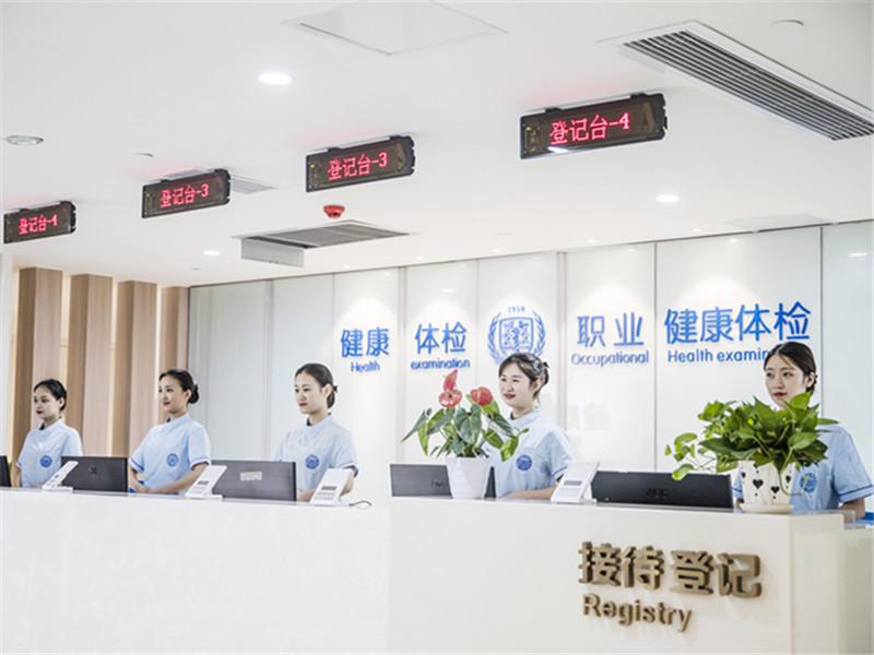 新华青岛健康体检中心