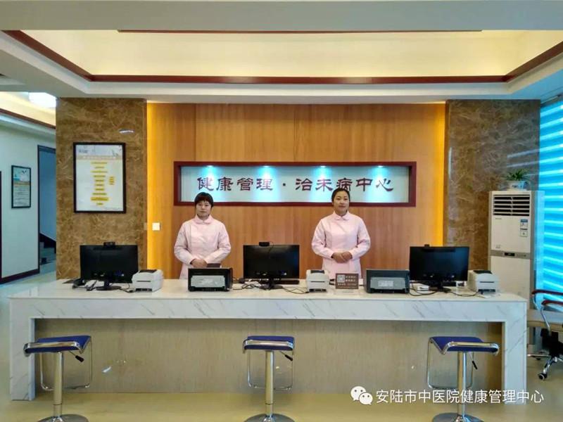 安陆市中医医院健康管理中心