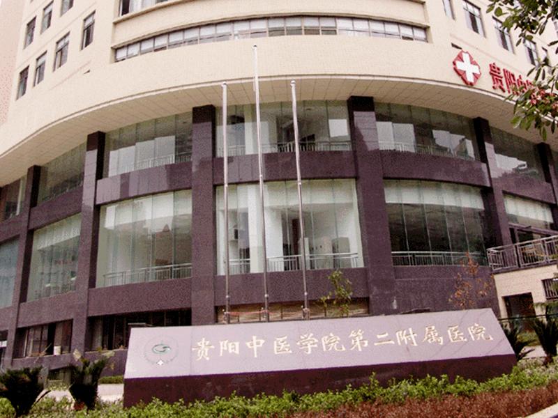贵州中医药大学第二附属医院体检中心