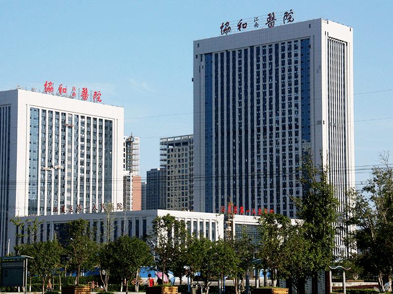协和江南医院健康管理中心