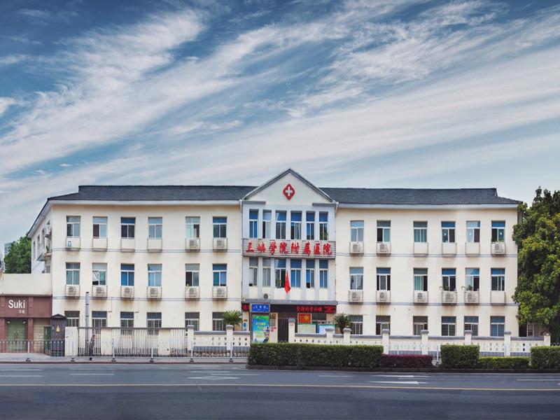 三峡学院附属医院体检中心