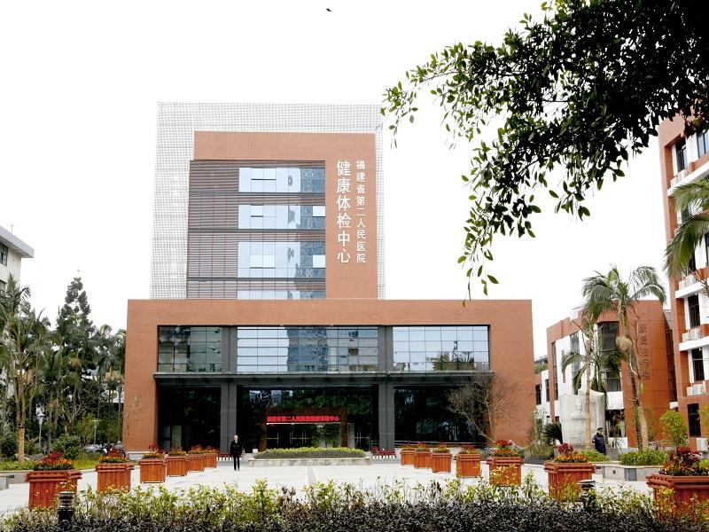 福建省第二人民医院(福建中医药大学附属第二人民医院)体检中心