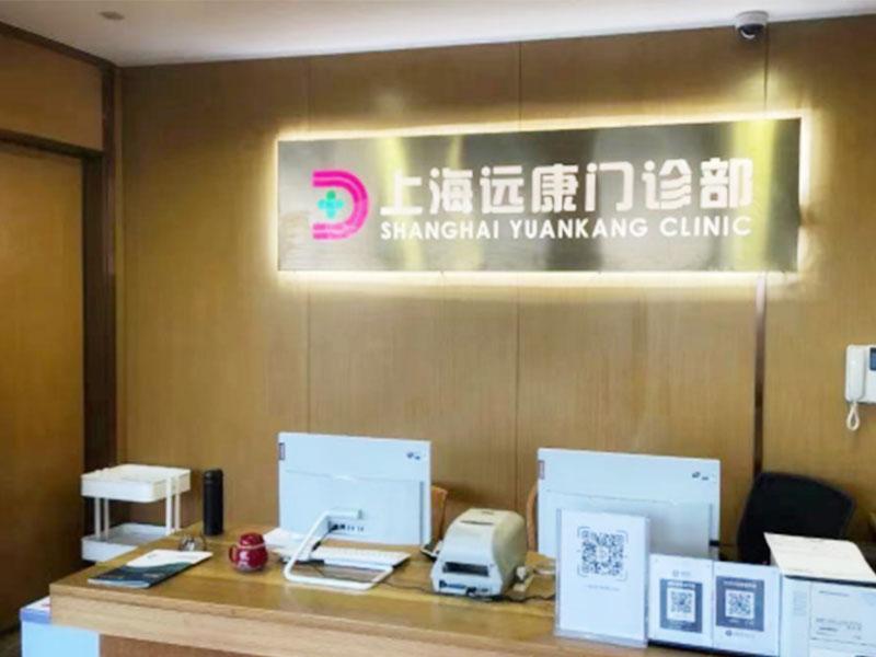 上海远康门诊部体检中心