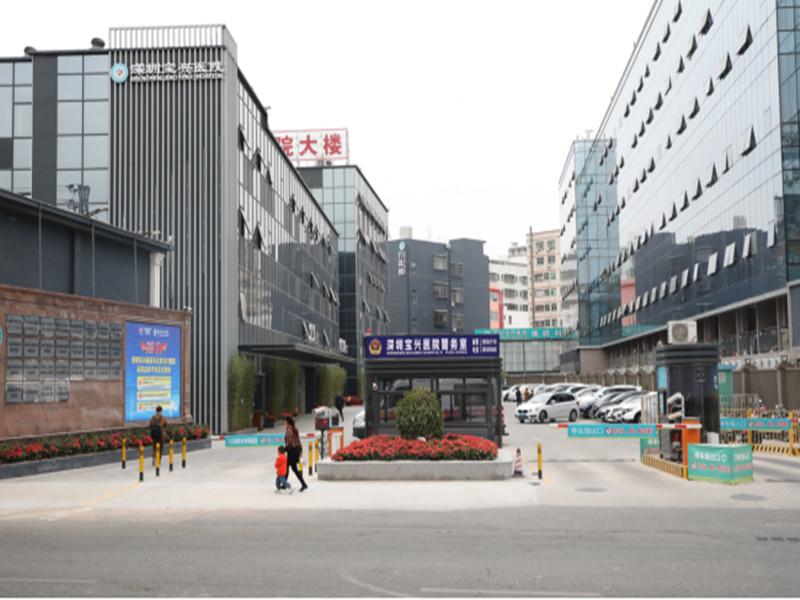 深圳宝兴医院体检中心