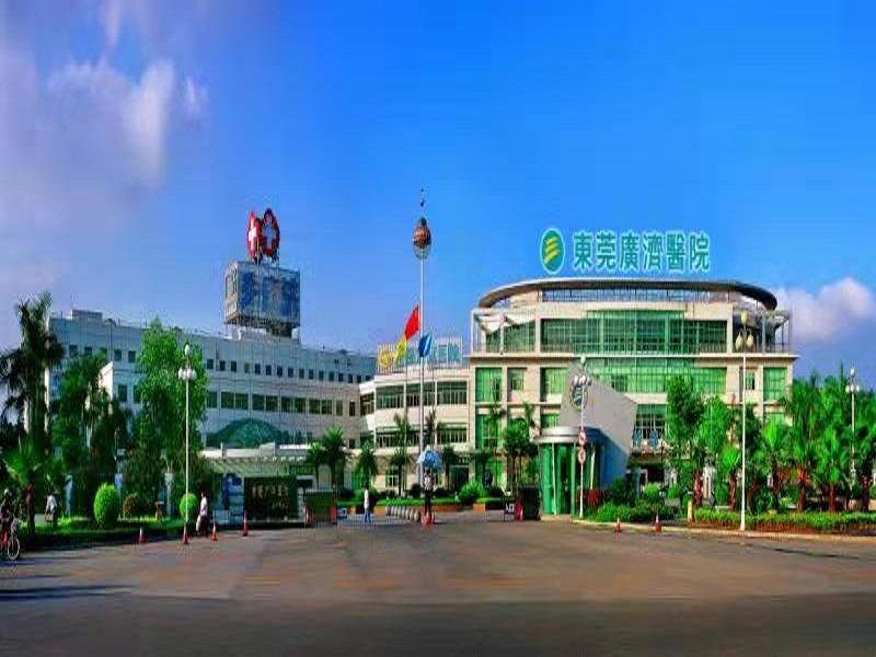 东莞广济医院体检中心