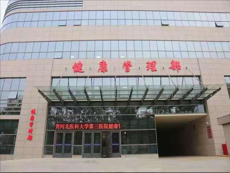 河北医科大学第三医院体检中心