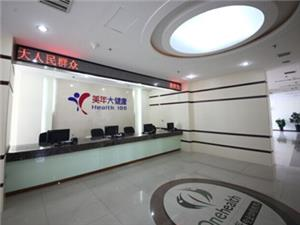 吉林长春美年大健康体检中心(南关分院)