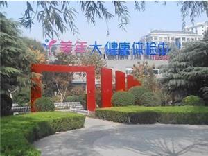 济南市美年大健康体检中心(市中分院)