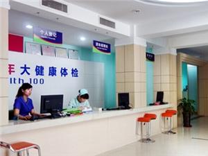 济南市美年大健康体检中心(明湖分院)