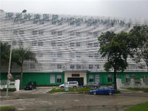 深圳岭南医院体检中心