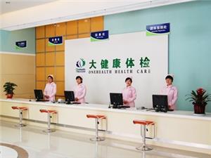 河南省郑州美年大健康体检中心(金水分院)