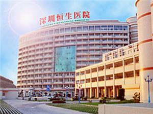深圳恒生医院体检中心