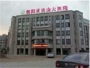 朝阳亚历山大医院体检中心