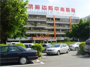 深圳边防检查总站医院体检中心
