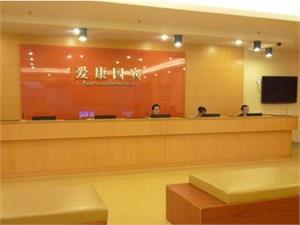 上海爱康国宾体检中心(卓悦望族古北分院)