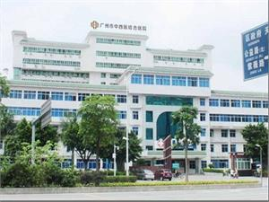 广州市中西医结合医院体检中心