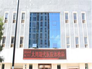 山西省大同市现代医院体检中心