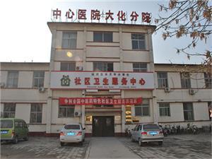 河北沧州市中心医院大化分院体检中心