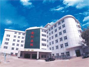 黄河三门峡医院体检中心