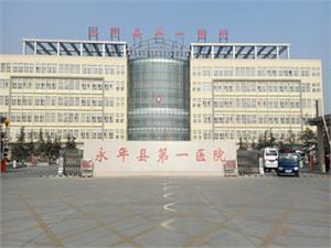 永年县第一医院体检中心