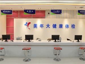陕西省西安美年大健康高新分院