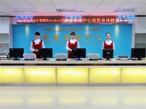 中国人民解放军联勤保障部队第九二四医院健康医学科