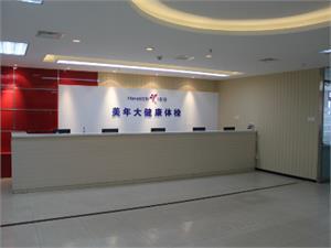 北京美年大健康望京体检中心(佳境分院)
