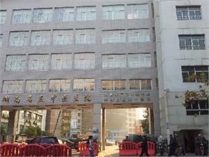 湖南省直中医医院(株洲市中医医院)