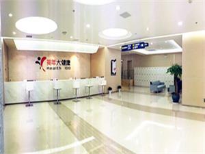 浙江省宁波美年大健康体检中心(宁波分院)