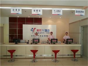 深圳美年大健康体检中心(南山蛇口分院)