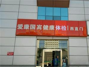 天津爱康国宾体检中心(围堤道峰汇广场分院)