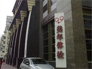 上海美年大健康体检中心(上海徐汇总院)