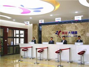 深圳美年大健康体检中心(中港城分院)
