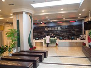 上海瑞慈体检中心(福山路分院)