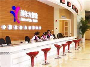 深圳美年大健康体检中心(福田红岭分院)