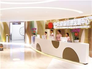 中信健康体检中心(福田分店)
