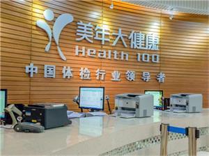 云南省昆明美年大健康体检中心(国贸分院)