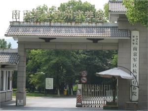解放军杭州疗养院体检中心