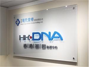 香港现代医疗中心(铜锣湾分院)