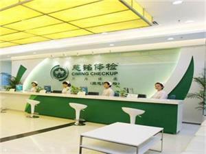武汉慈铭汉口分院体检中心