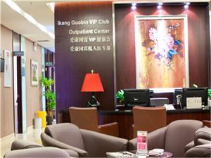 北京爱康国宾体检中心(空港顺平分院)