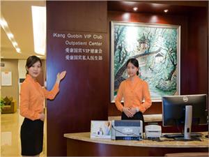 贵州毕节市爱康国宾体检中心(毕节分院)