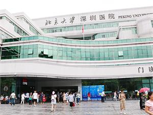 北京大学深圳医院平安彩票娱乐平台