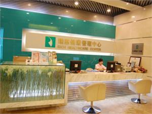 瑞慈南通文峰城市广场体检中心