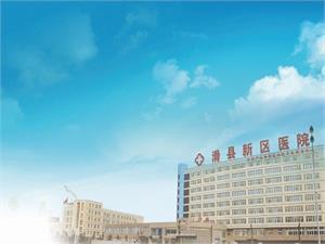 滑县新区医院