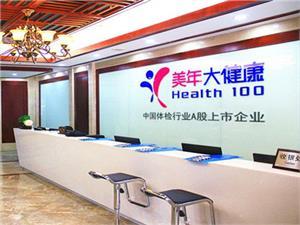 河北省唐山美年大健康体检中心(路南分院)