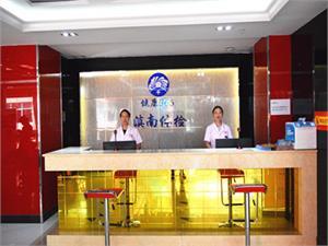 文山滇南体检中心