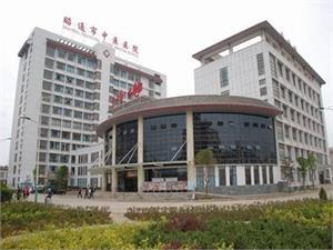 昭通市中医医院