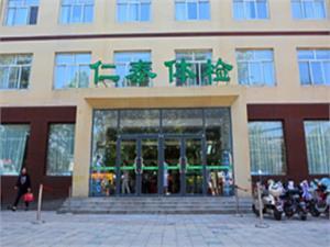 邯郸仁祥医院