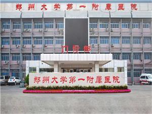 郑州大学第一附属医院(惠济院区)